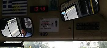 Οδηγός σε λεωφορείο του ΟΑΣΘ πήρε... μέτρα: «Αγαπητέ επιβάτη γίνε φίλος με το αποσμητικό»
