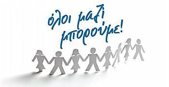 Το «Όλοι μαζί μπορούμε» σας καλεί στους