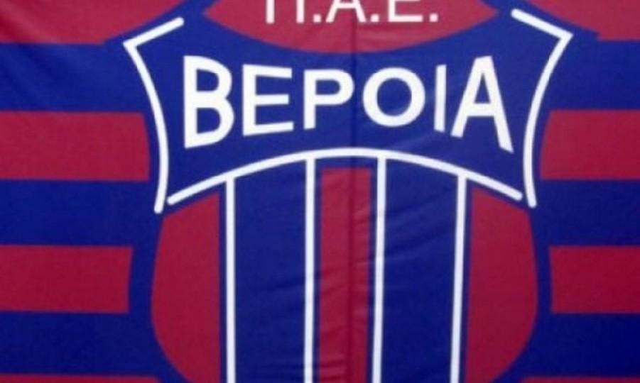 Με άλλο ΑΦΜ στο πρωτάθλημα της Γ' Εθνικής η Βέροια