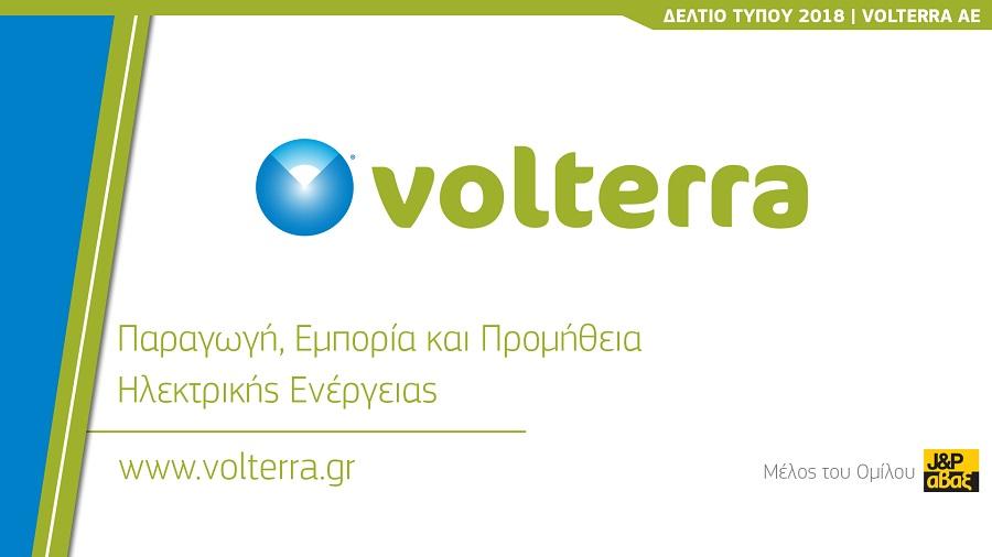 Η Volterra κοντά στους ανθρώπους που επλήγησαν από τις πυρκαγιές στην Αττική