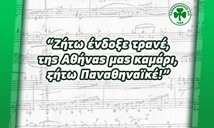 Αυτός είναι ο πρώτος ύμνος του Παναθηναϊκού