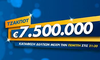 Περισσότερα από 7,5 εκατ. ευρώ μοιράζει απόψε το ΤΖΟΚΕΡ