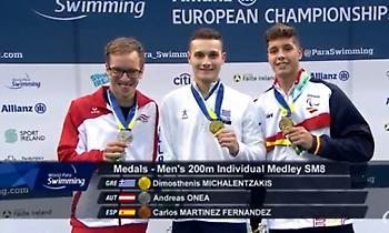 Δύο χρυσά μετάλλια και ένα ασημένιο στο Ευρωπαϊκό κολύμβησης «Δουβλίνο 2018»