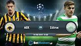 AEK - Σέλτικ: Nα προστατεύσει το... χρυσό γκολ
