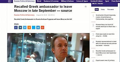 ITAR TASS: Τέλη Σεπτέμβρη φεύγει από τη Μόσχα ο ανακληθείς Έλληνας πρέσβης