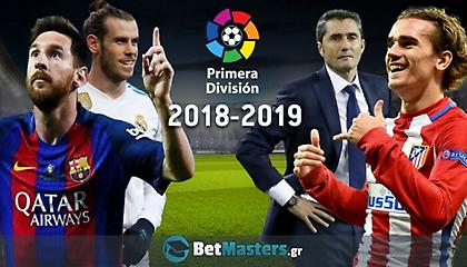 Αφιέρωμα στο ισπανικό πρωτάθλημα 2018/2019