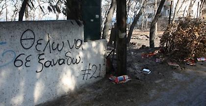 Τραγωδία στο Μάτι: Μήνυση από την οικογένεια Φύτρου - «Έπονται αποκαλύψεις»