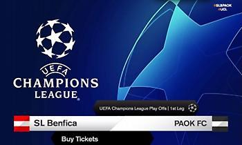 Τα εισιτήρια του Μπενφίκα-ΠΑΟΚ