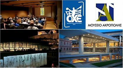 Στο Μουσείο της Ακρόπολης η εκδήλωση της ΟΧΕ