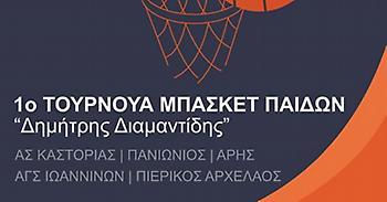 Καθιερώνει τουρνουά «Δημήτρης Διαμαντίδης» η Καστοριά