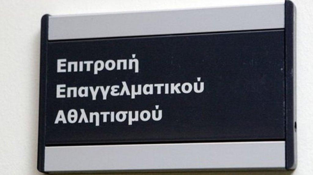 Άδεια συμμετοχής σε έντεκα ΠΑΕ από την ΕΕΑ