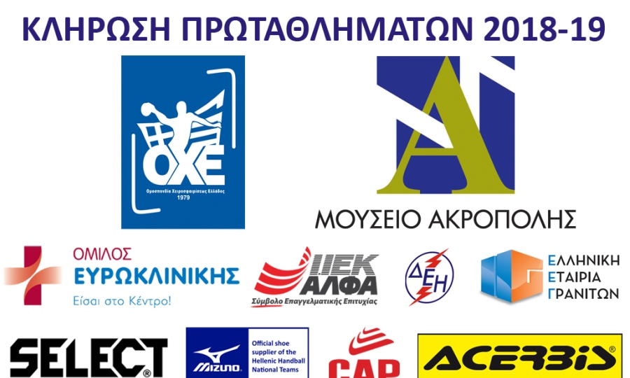 Ανακοίνωσε το πρόγραμμα βραβεύσεων στην κλήρωση η ΟΧΕ