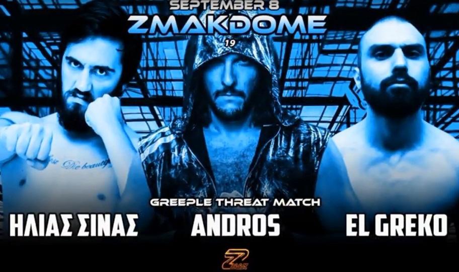 Το Greeple Threat του ZMAKDOME 19 έρχεται το Σάββατο (video)