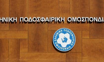 Ανακοίνωσε τις συνθέσεις των Δικαστικών Οργάνων η ΕΠΟ