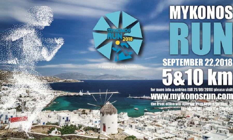 Mykonos Run στο νησί των ανέμων