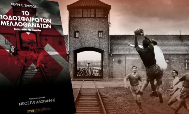 Live streaming: Η παρουσίαση του βιβλίου: «Το ποδόσφαιρο των μελλοθάνατων»