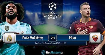 Προγνωστικά στην πρώτη αγωνιστική του Champions League