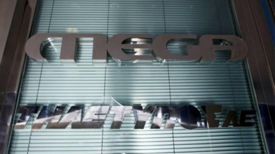MEGA: Να υπαχθεί σε καθεστώς ειδικής διαχείρισης ζητούν οι τράπεζες