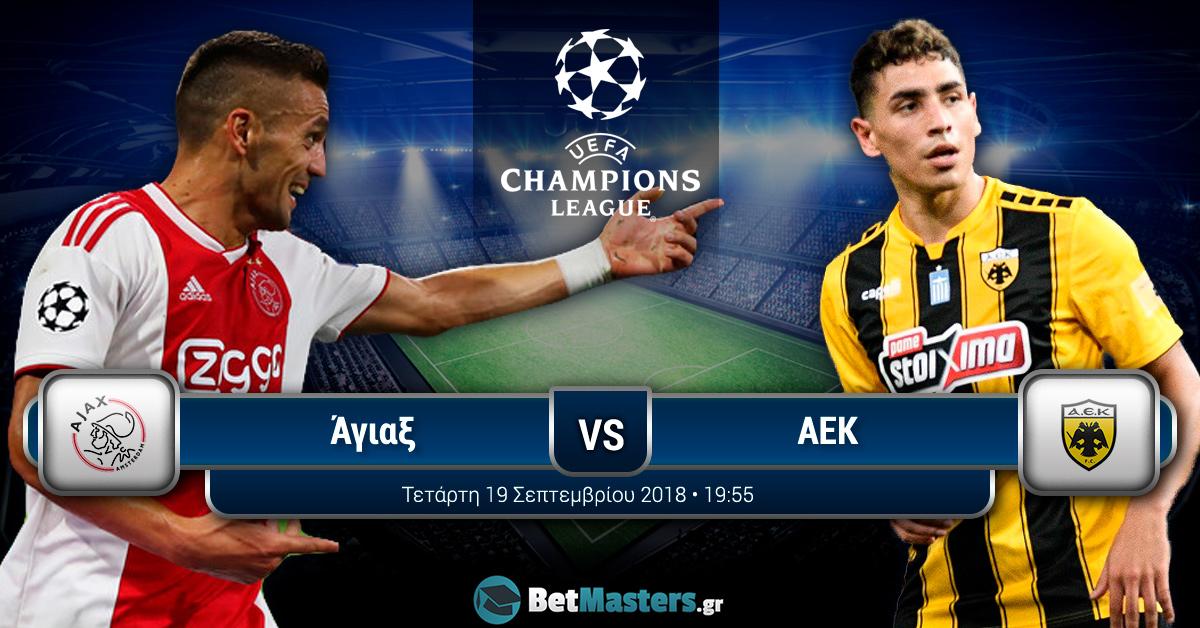 Champions League Τετάρτη 19/9: Πρόγραμμα και αποδόσεις στα ματς