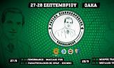Ο Καλάθης καλεί τον κόσμο του Παναθηναϊκού στο «Παύλος Γιαννακόπουλος» (video)