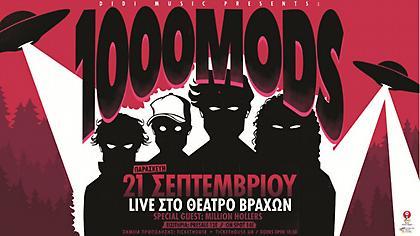 10 λόγοι για να μη χάσεις τη συναυλία των 1000mods στο Θέατρο Βράχων!