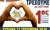 Αλληλεγγύη και προσφορά «τρέχουν» μαζί στην Πετρούπολη