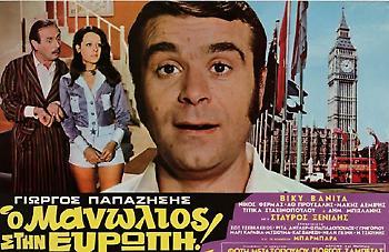 Αντίο ωρέ Μανωλιό – Ποιος ήταν ο αγαπημένος ηθοποιός Γιώργος Παπαζήσης