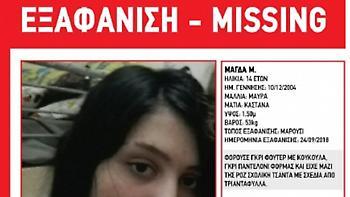 Συναγερμός για την εξαφάνιση 14χρονης από το Μαρούσι