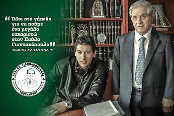 Διαμαντίδης: «Όλοι OAKA για να πούμε ένα μεγάλο ευχαριστώ στον Παύλο Γιαννακόπουλο»