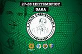 Το πρόγραμμα της πρώτης μέρας στο «Παύλος Γιαννακόπουλος»