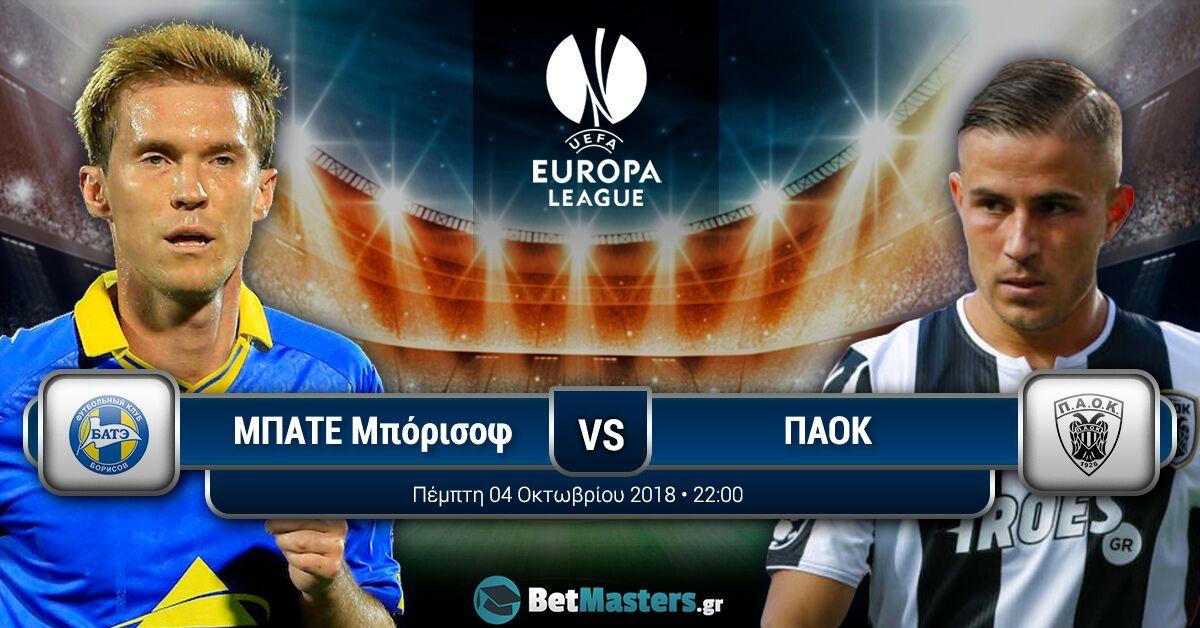 Προγνωστικά στη 2η αγωνιστική του Europa League!