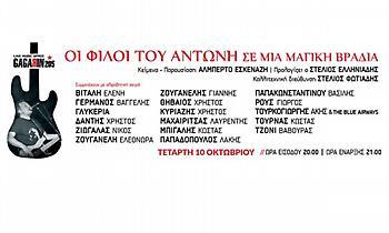 Οι φίλοι του Αντώνη σε μια μαγική βραδιά: Συναυλία στήριξης στον Αντώνη Τουρκογιώργη