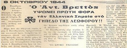 Η ιστορική επέτειος του Παναθηναϊκού: «Η πρώτη σημαία της ελευθερίας ήταν… πράσινη!»