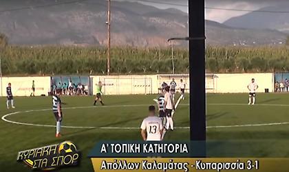 Γκολ από το κέντρο στη Μεσσηνία! (video)