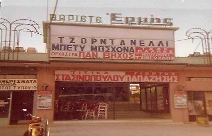Όταν η καρδιά της Ελλάδας χτυπούσε στα αναψυκτήρια