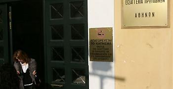 Έρευνα για τα μυστικά κονδύλια του ΥΠΕΞ διέταξε η Εισαγγελία Πρωτοδικών