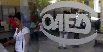 ΟΑΕΔ: Πρόγραμμα για χιλιάδες ανέργους με μισθό σχεδόν 1000 ευρώ
