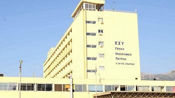 Επικίνδυνες οι συνθήκες νοσηλείας φυματικών ασθενών στο «Αγιος Ανδρέας» Πατρών λέει το ΚΕΕΛΠΝΟ