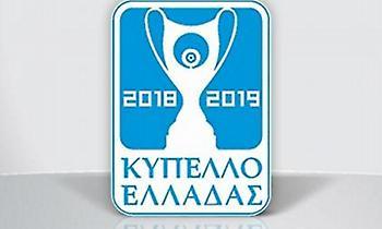Το πρόγραμμα της δεύτερης αγωνιστικής των ομίλων στο Κύπελλο Ελλάδας