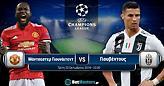 Champions League: Πρόγραμμα και αποδόσεις για την 3η αγωνιστική
