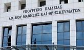 Μαθητές «εισέβαλαν» στο υπουργείο Παιδείας
