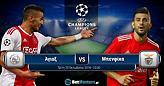 Τα προγνωστικά του Guru για το Champions League (23/10)