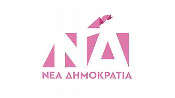 Γιατί έγινε ξαφνικά ροζ το λογότυπο της Νέας Δημοκρατίας