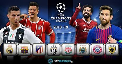 Champions League: Ποιος θα το πάρει;