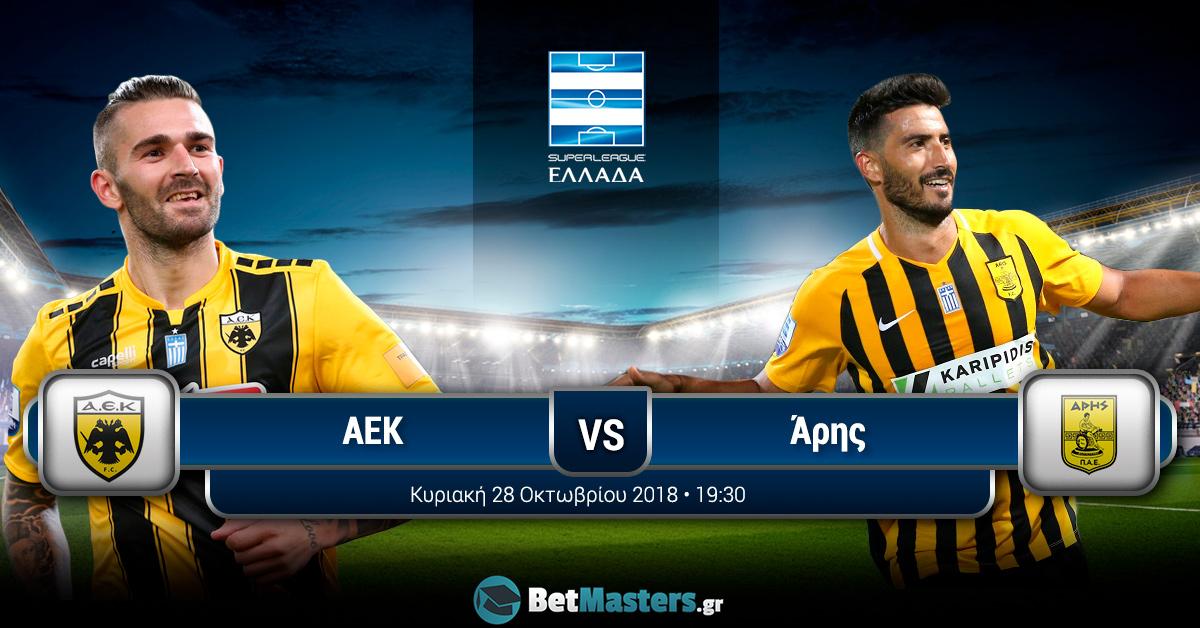 AEK - Άρης: Τι λένε οι bookmakers;