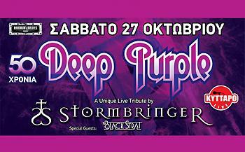 50 χρόνια Deep Purple: Ένα ξεχωριστό tribute στο Κύτταρο