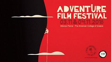 Η μεγαλύτερη κινηματογραφική γιορτή υπαίθριων δραστηριοτήτων στο θέατρο Pierce