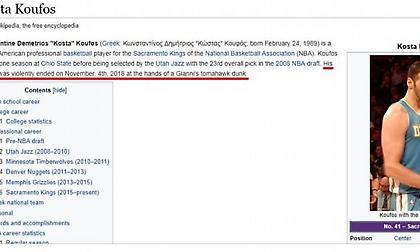 ΕΠΟΣ στο wikipedia: Αμίμητο τρολάρισμα στον Κουφό λόγω Γιάννη! (photo)