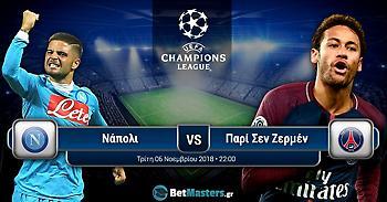 Προγνωστικά στο Champions League: Πάμε με αποδοσάρες για μεγάλη νίκη!