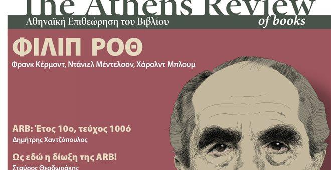 Μητσοτάκης: Ντροπή για την Ελλάδα η καταδίωξη της Athens Review of Books